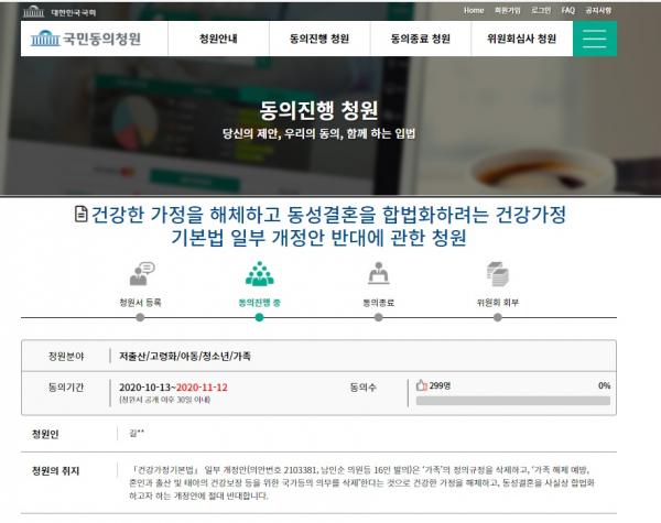 대한민국 국회청원 홈페이지 캡쳐 길원평 건강가정기본법