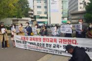 서울시 교육청 앞 전학연 집회 모습.