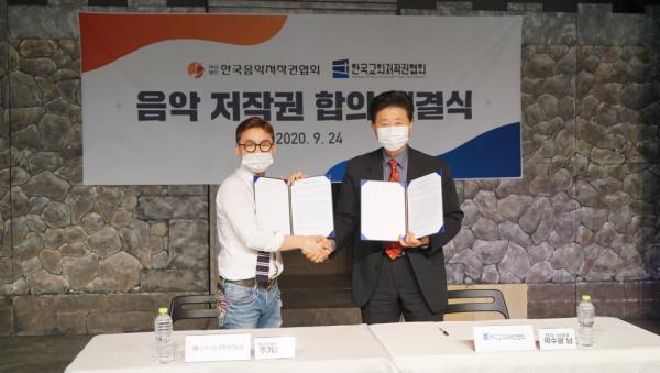 음악 저작권 합의체결식 (왼쪽부터) 한음저협 추가열 종교위원장, KCCA 곽수광 사무총장