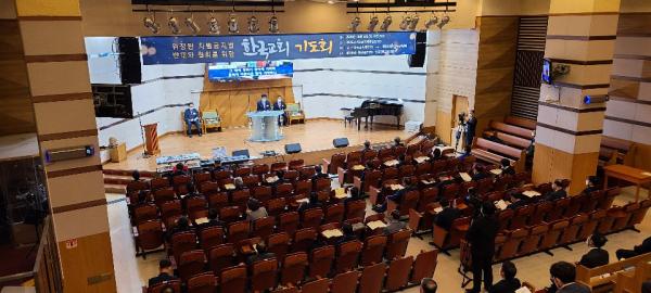 차별금지법 한국교회 기도회
