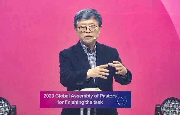 2020 세계교회지도자 미전도종족 개척선교대회
