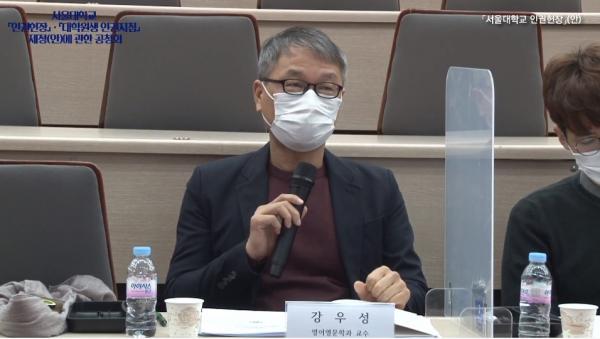 서울대 인권헌장 및 대학원생 인권지침 제정(안) 공청회 2010년 10월 16일