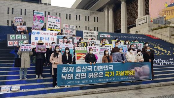 행동하는프로라이프 세종문화회관 낙태 반대 기자회견