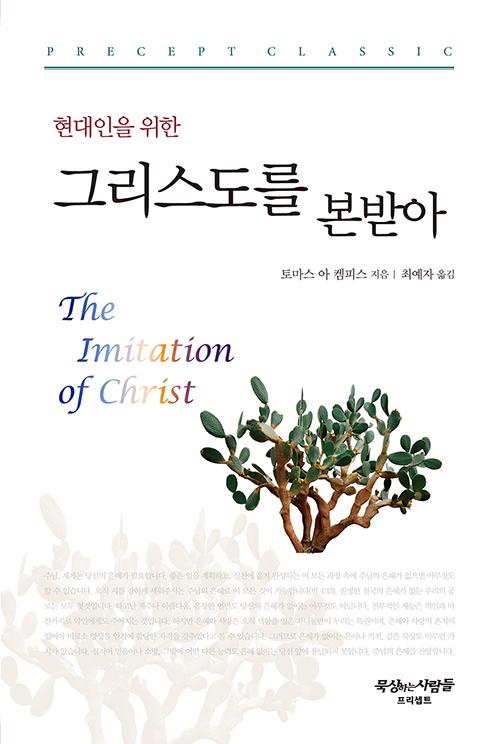 도서『현대인을 위한 그리스도를 본받아』