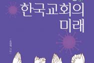 도서『포스트 코로나 한국교회의 미래 』