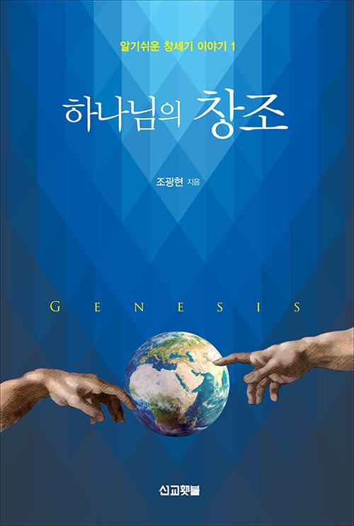 도서『하나님의 창조』