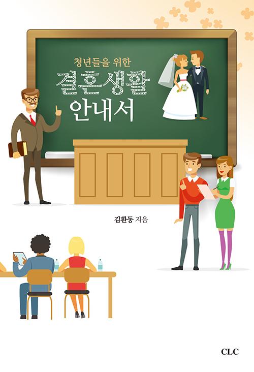 도서『결혼 생활 안내서』