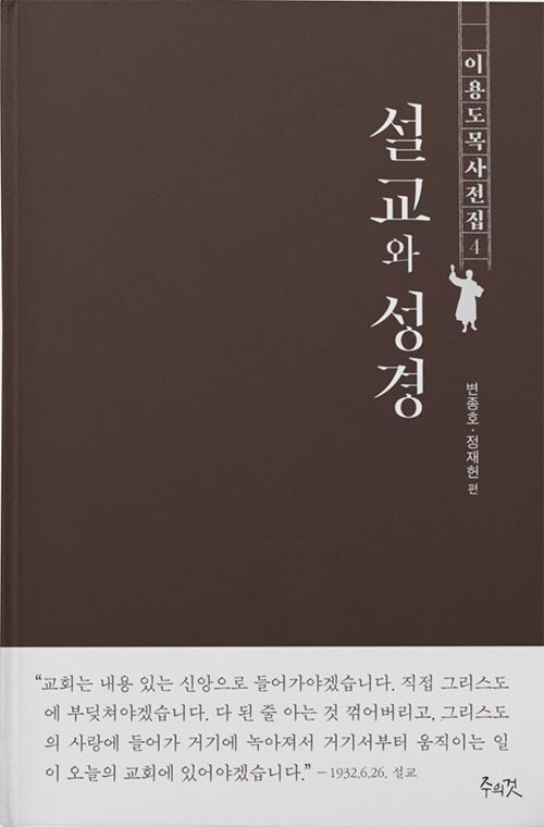 도서『설교와 성경』