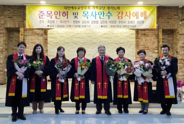 예장개혁 교단 경기노회