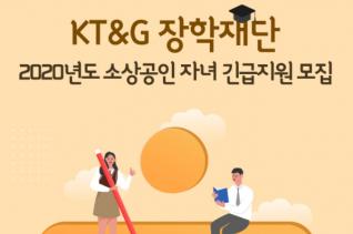 KT&G장학재단