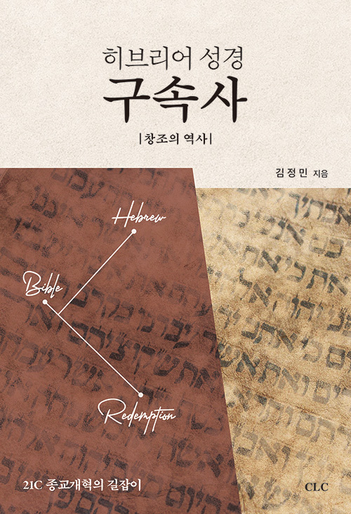 도서『히브리어 성경 구속사』