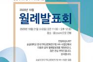 숭실대 한국기독교문화연구원 HK+사업단