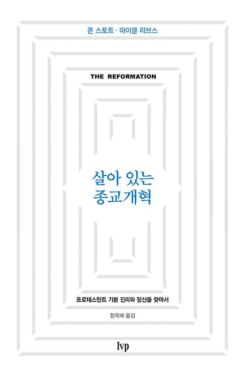도서『살아 있는 종교개혁』