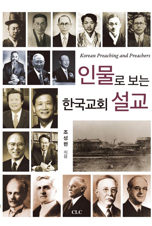 도서『인물로 보는 한국교회 설교』