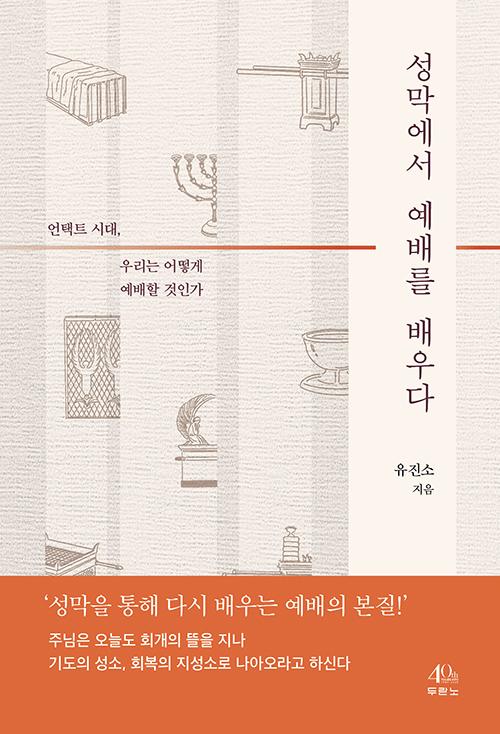 도서『성막에서 예배를 배우다』