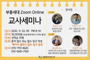 부흥세대 Zoom Online 세미나