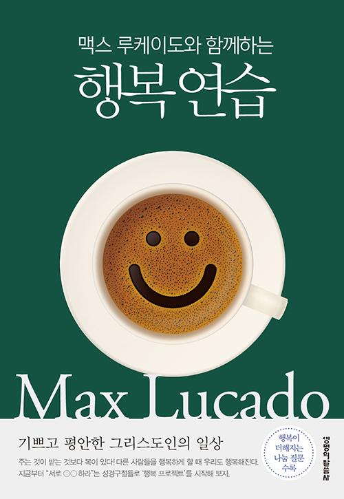 도서『맥스 루케이도와 함께하는 행복 연습,』