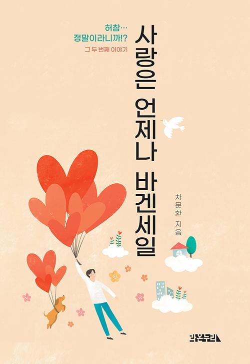 도서『사랑은 언제나 바겐세일』