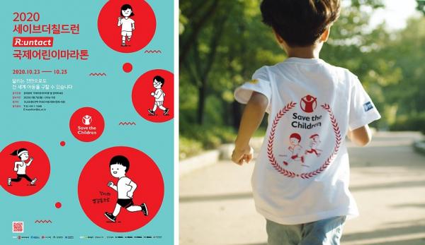 2020 국제어린이마라톤