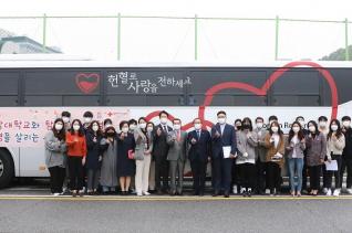 강남대 헌혈 캠페인