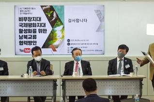아세아연합신학대학교 북한연구원, 평화나눔재단 정기학술세미나