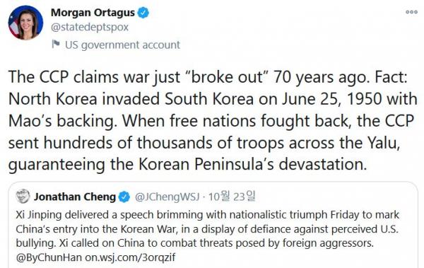모건 오테이거스 미국 국무부 대변인