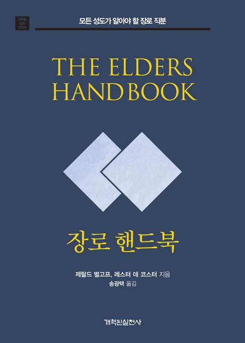 도서『장로 핸드북』