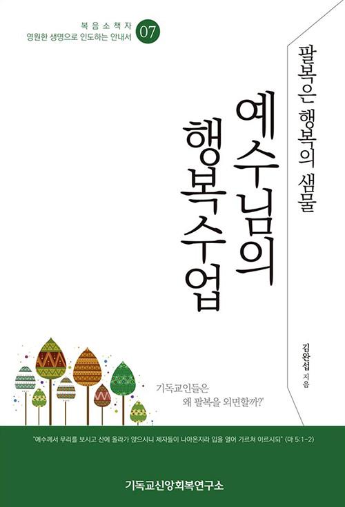 도서『예수님의 행복수업』