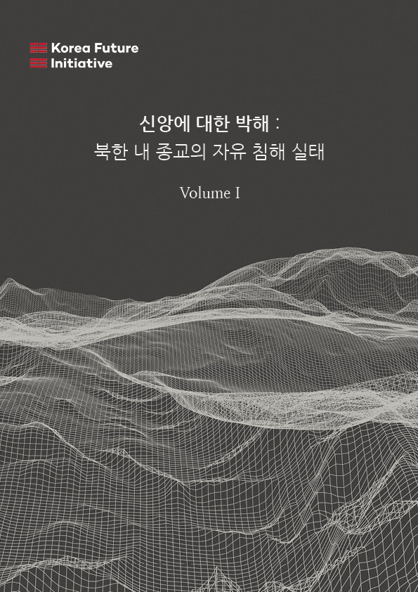 북한 종교 보고서