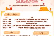 성결대 해외취업 SUGA캠프 홍보지