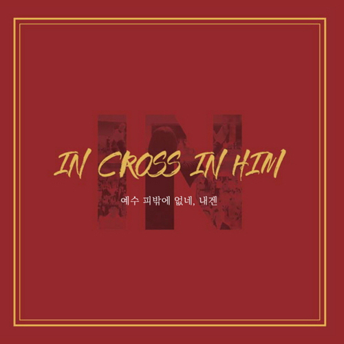 박수연 in cross in him