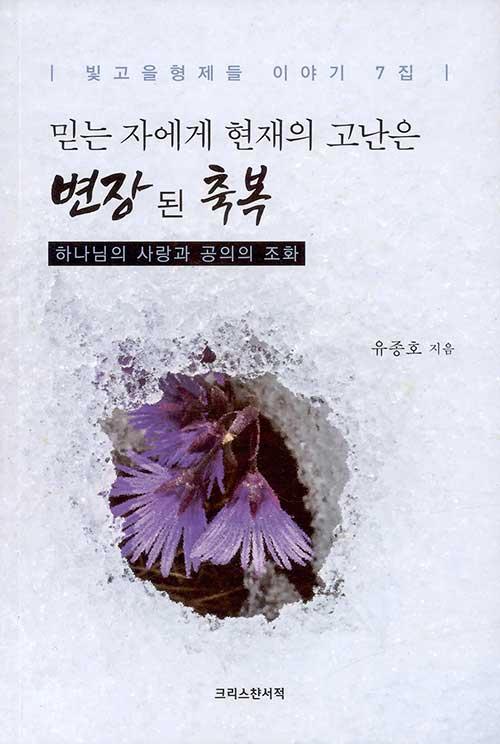 도서『믿는 자에게 현재의 고난은 변장된 축복』