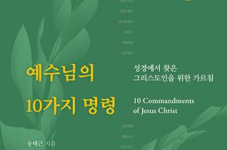 도서『예수님의 10가지 명령』