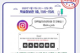 성결대 대일 DAY 홍보지
