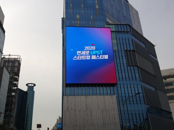 2020 연세로 스타트업 페스티벌
