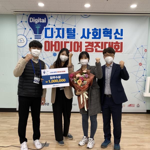 전국 디지털 사회혁신 아이디어 경진대회