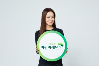 엄정화 초록우산어린이재단