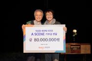 배우 박상원 교수가 사진전 수익금 8천만원을 다일복지재단에 기부했다.