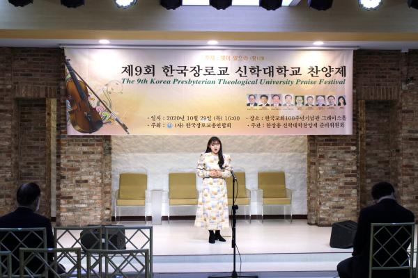 제9회 한국장로교 신학대학교 찬양제