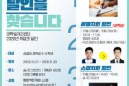 성결대 2020년 취업의 달인 포스터