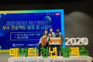 한남대 2020 데이터 청년 캠퍼스 우수상