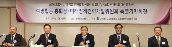 3일 예장합동 총회장 미래정책개발위원회 특별기자회견