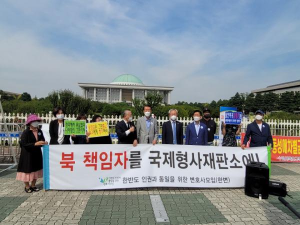 지난 9월 말, 한변이 국회앞에서 개최한 제78차 화요집회 모습.