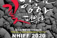 제 10회 북한인권영화제