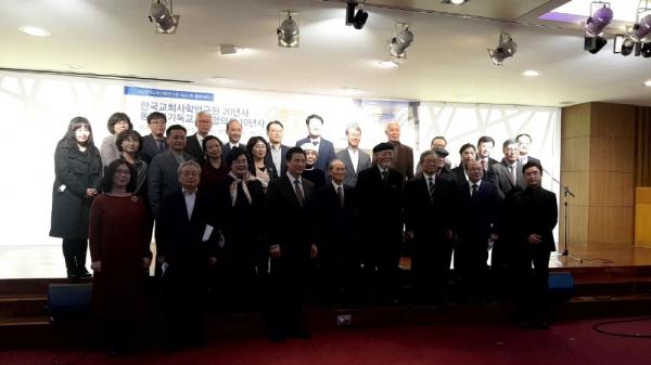 한국교회사학연구원20년사 출판기념식