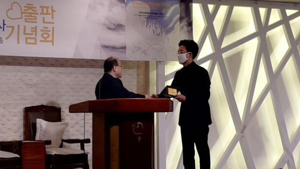 한국교회사학연구원20년사 출판기념 수여식