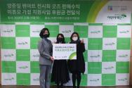 양준일 팬아트 전시회 판매수익 미혼모 가정 지원사업 후원금 전달식