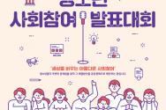 제11회 청소년사회참여발표대회 포스터