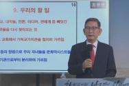 차바아 9회 강의 김승규 장로, 전윤성 변호사 강의