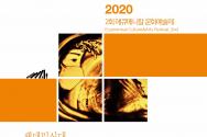 2020 2회 에큐메니칼 문화예술제